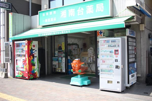 湘南台薬局